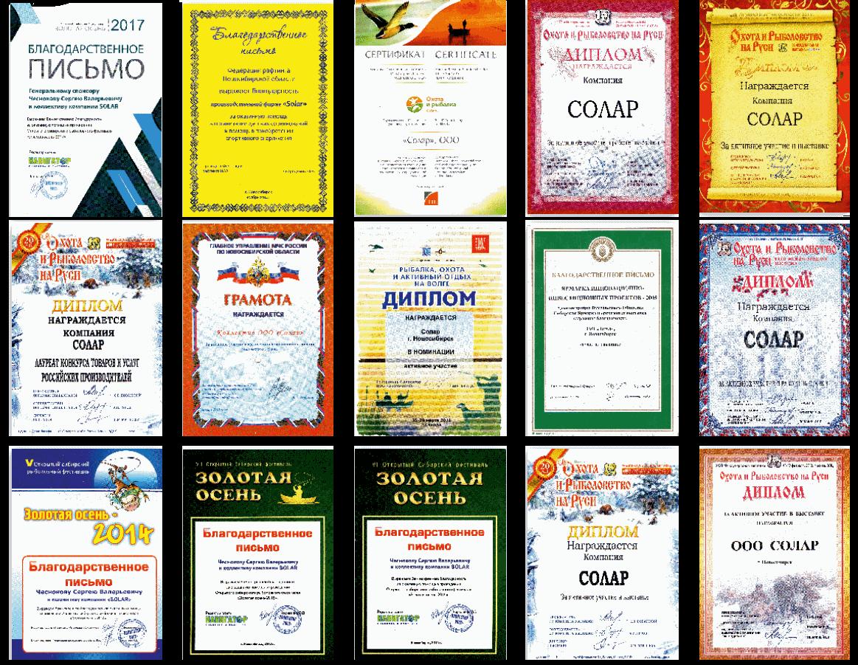 diplomy solar.png (332 KB)