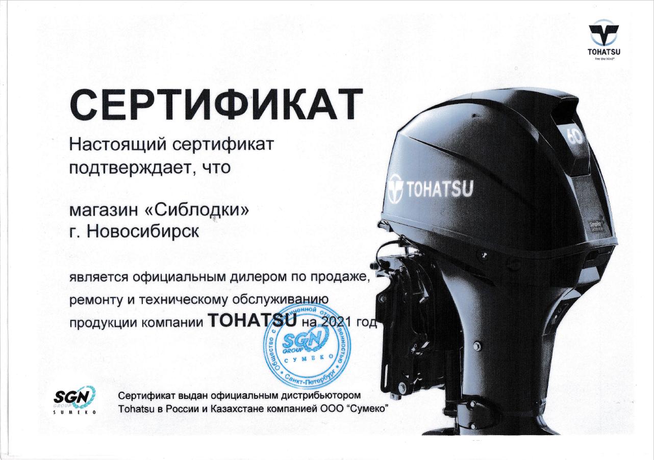 сертификат Тохатсу.png (1.19 MB)
