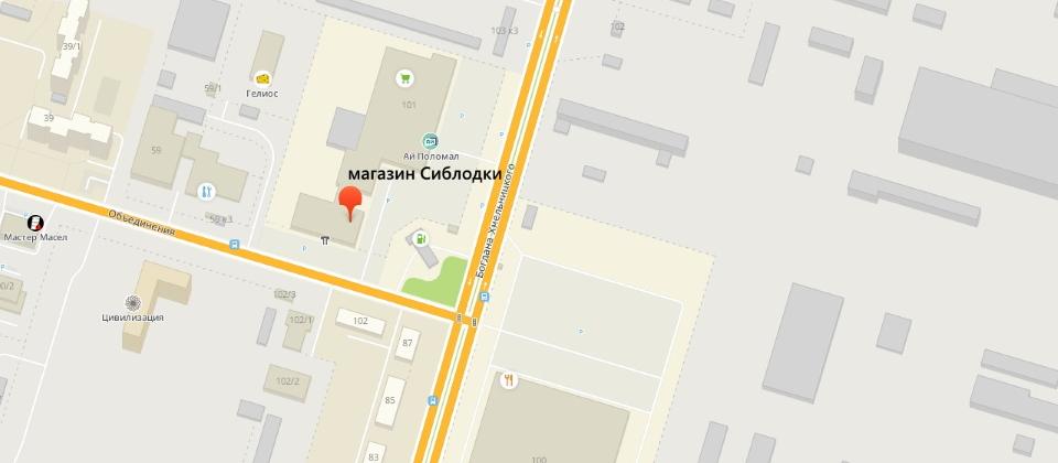 Адрес магазина Сиблодки