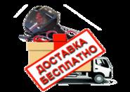 Бесплатная доставка моторов Golfstream